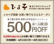 菓子舗吉野堂創業120年記念キャンペーン