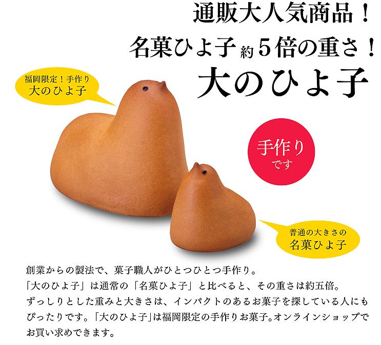 名菓ひよ子の約5倍!福岡限定 手作り「大のひよ子」