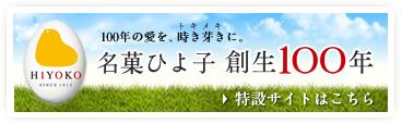 名菓ひよ子創生100年