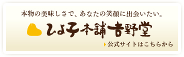 株式会社ひよ子 公式サイト