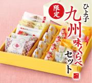 限定九州味くらべセット