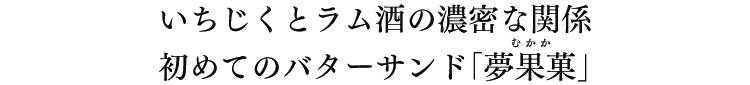 いちじくバターサンド夢果菓