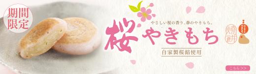 桜やきもち