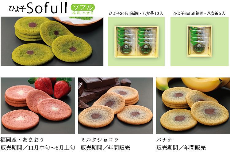 ひよ子のソフルは、福岡八女茶、博多あまおうといった九州の食材を用いています。