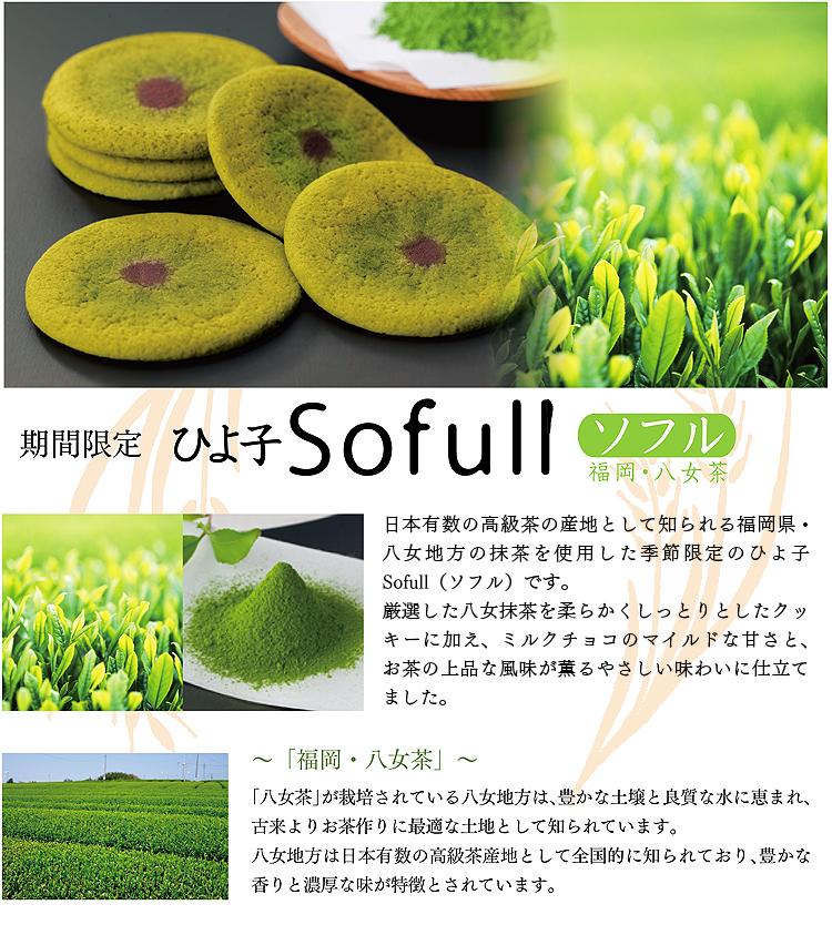 ひよ子のソフル 福岡・八女茶。高級茶の産地として知られる福岡県・八女地方の八女茶。 その中から厳選したものを使用して、お茶の爽やかな風味が薫るやさしい味わいに仕立てました。